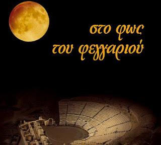Ζήνα τα 'μαθες τα νέα; Αυγουστιάτικη Πανσέληνος χωρίς εκδηλώσεις σε αρχαιολογικούς χώρους του Έβρου!