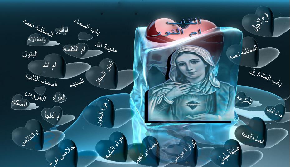 تصميم بألقاب السيدة العذراء
