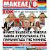 ΣΟΚ από τη νέα έρευνα για τις εκλογές!!! Καμία αυτοδυναμία στα παραμάγαζα της Μαφίας!!!