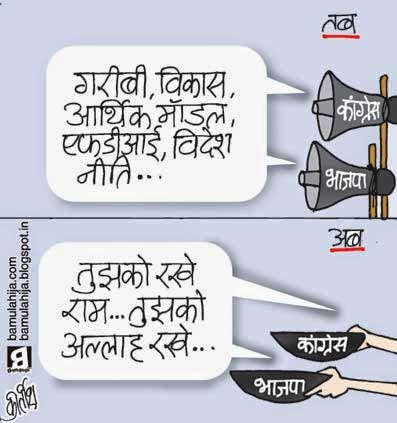 secularism cartoon, bjp cartoon, congress cartoon, election 2014 cartoons, ram mandir cartoon, cartoons on politics, indian political cartoon