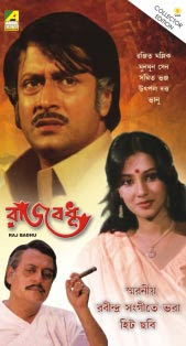 Rajbadhu (1982) - Bengali Movie