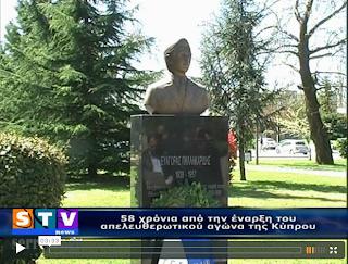 58 χρόνια από την έναρξη του απελευθερωτικού αγώνα της Κύπρου