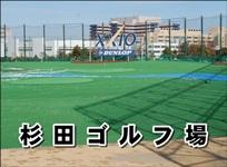杉田ゴルフ場(画面をクリック)