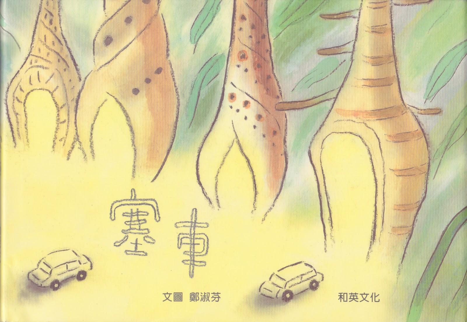 塞車(附中英雙語CD+英譯文小書)
