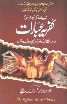 Shia Ki 40 Kufriya Ibarat Urdu Islamic Book