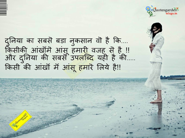 Best Hindi quotes - Inspirational quotes about life in hindi language - Best Hindi Quotes in Devnagari font - Top Hindi quotes about life and happiness - Famous hindi quotes about life and happiness - Best quotes about life in hindi - Quotes about happiness and life