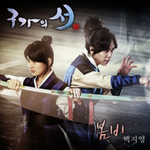 Baek Ji Young – Spring Rain Lyrics