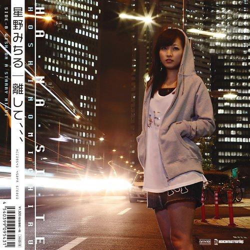 星野みちる – 離して、、、/Michiru Hoshino – Hanashite… (2014.03.19/MP3)