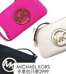 MK手拿包特價2999