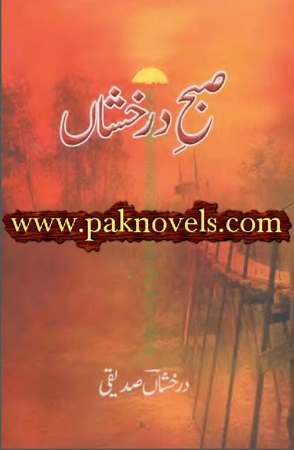 Subah e Darakhshan By Darakhshan Siddiqui