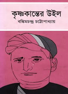 Krishnakanter Will by Bankimchandra Chattopadhyay
