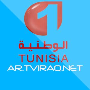 قناة الوطنية التونسية بث مباشر Wataniya tunisia 1 TV HD LIVE