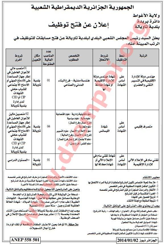 إعلان مسابقة توظيف في بلدية تاويالة دائرة بريدة ولاية الأغواط جانفي 2014 laghouat2.JPG