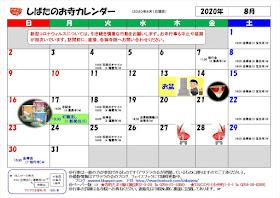 8月のお寺カレンダー