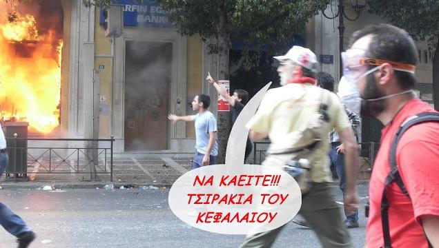 Οι δολοφόνοι της Μαρφίν και η παραλυσία της ελληνικής κοινωνίας