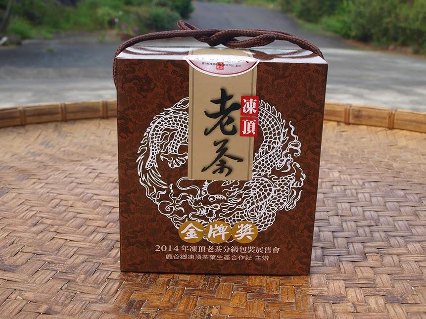 凍頂老茶 金牌獎 比賽茶