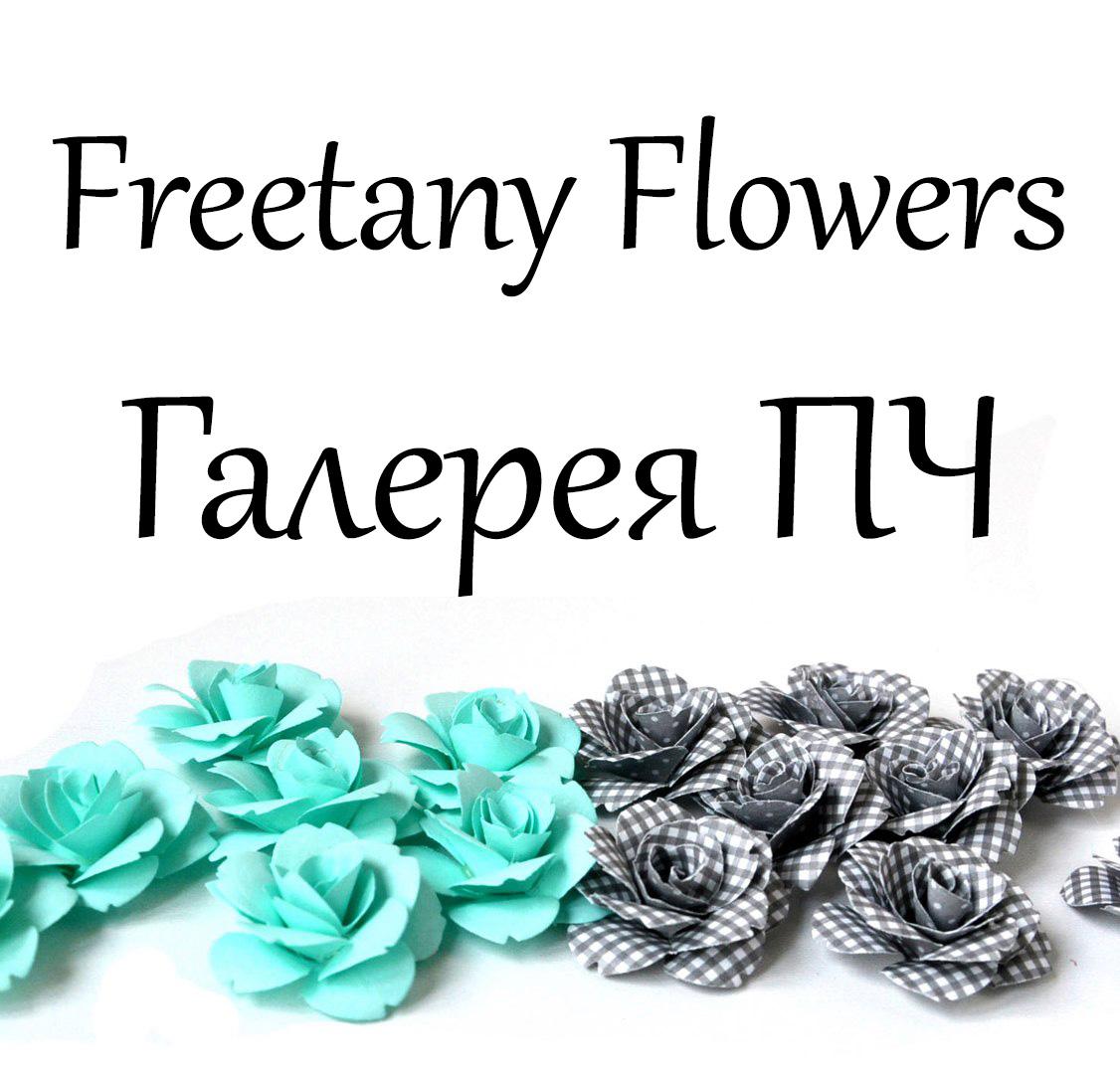 Галерея Freetany