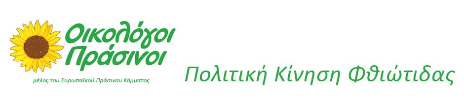 <center><b>ΟΙΚΟΛΟΓΟΙ ΠΡΑΣΙΝΟΙ ΦΘΙΩΤΙΔΑΣ</b></center>