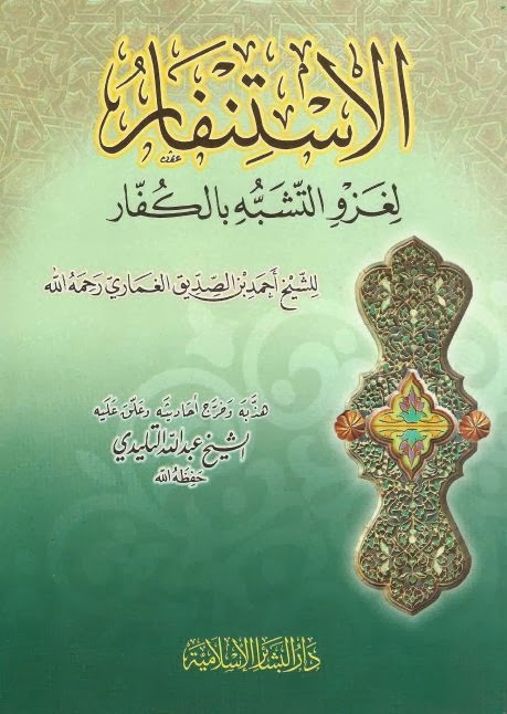 الإستنفار لغزو التشبه بالكفار - أحمد بن الصديق الغماري pdf