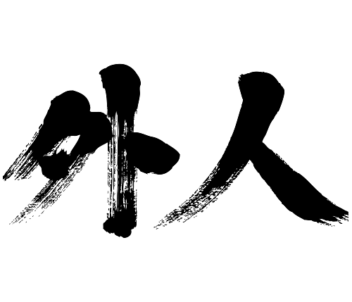 foreigner japanese calligraphy