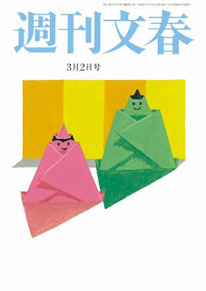 週刊文春 2017年03月02日号