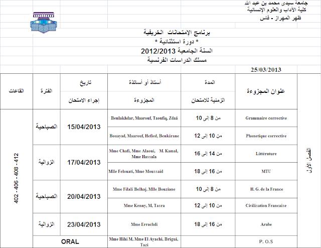 جدولة الامتحانات
