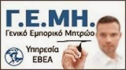 Επιχειρήσεις, επιμελητηριο, μητρώο, ΓΕΜΗ, gemh, ΟΕ, ΕΕ,