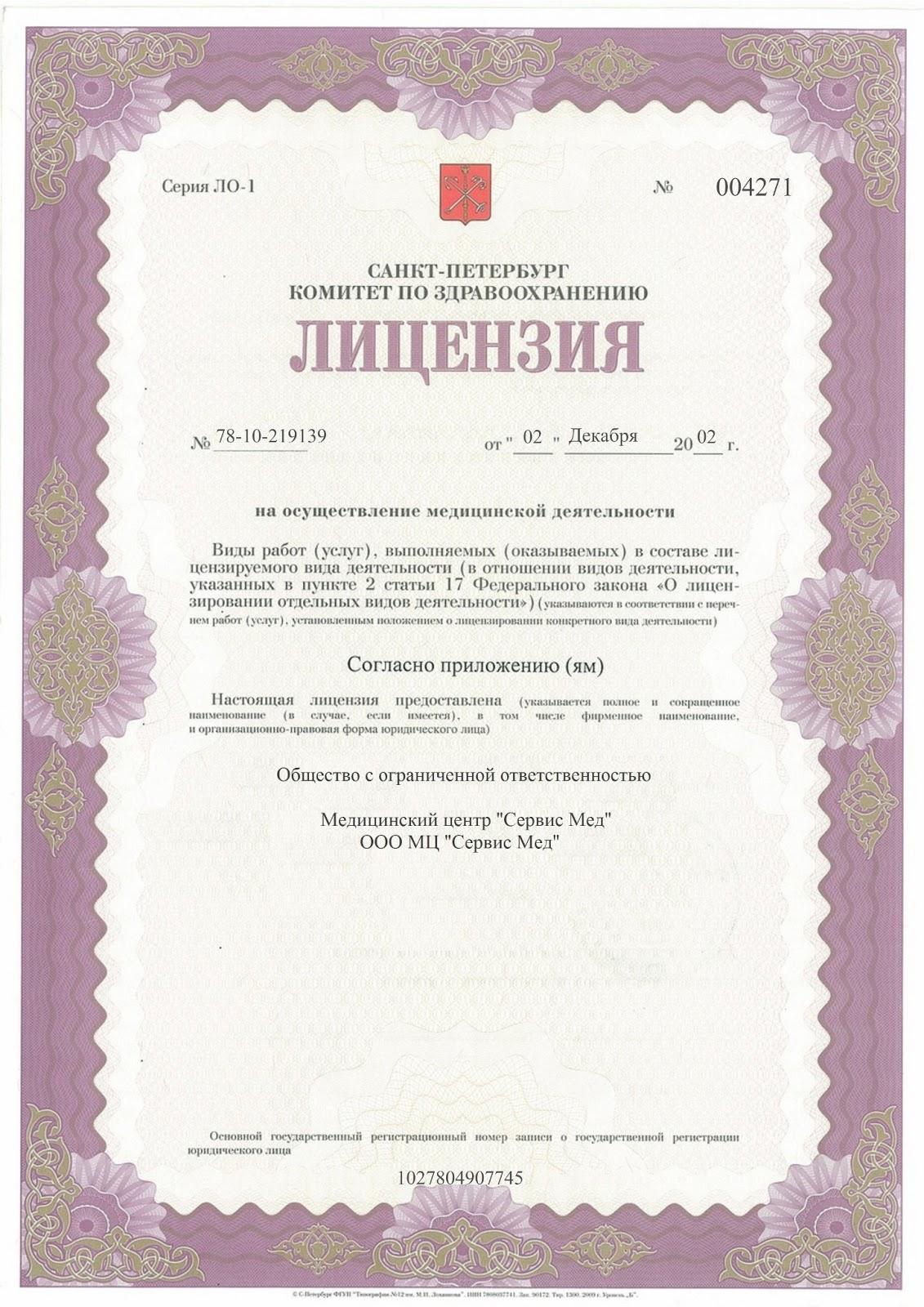 Купить официальный больничный лист в Луховицах официально