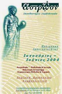 Αφιέρωμα στη μνήμη της Αικατερίνης Σουτλόγλου, ιδρύτριας του Αστρώου Σπουδαστηρίου Συμβολισμών