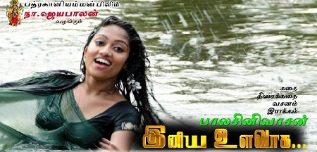 Watch Iniya Ulavaga (2015) DVDScr Tamil Full Movie Watch Online Free Download