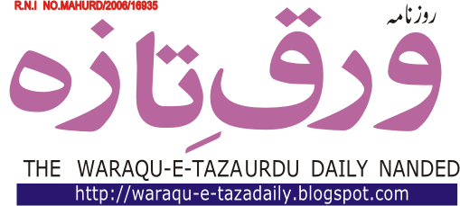 Waraqu-e-Taza