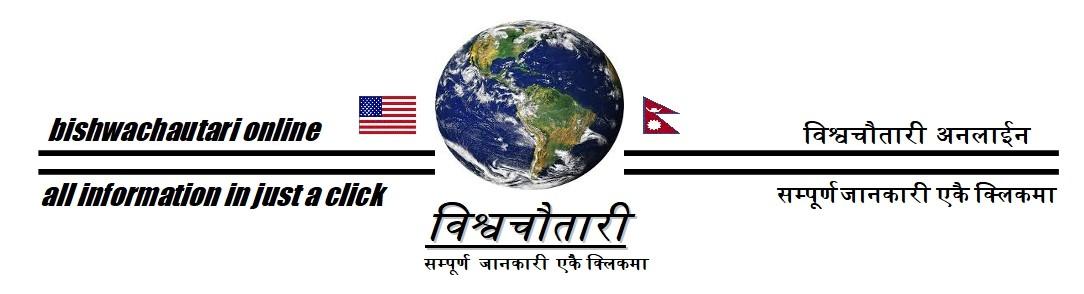 www.bishwachautari.com