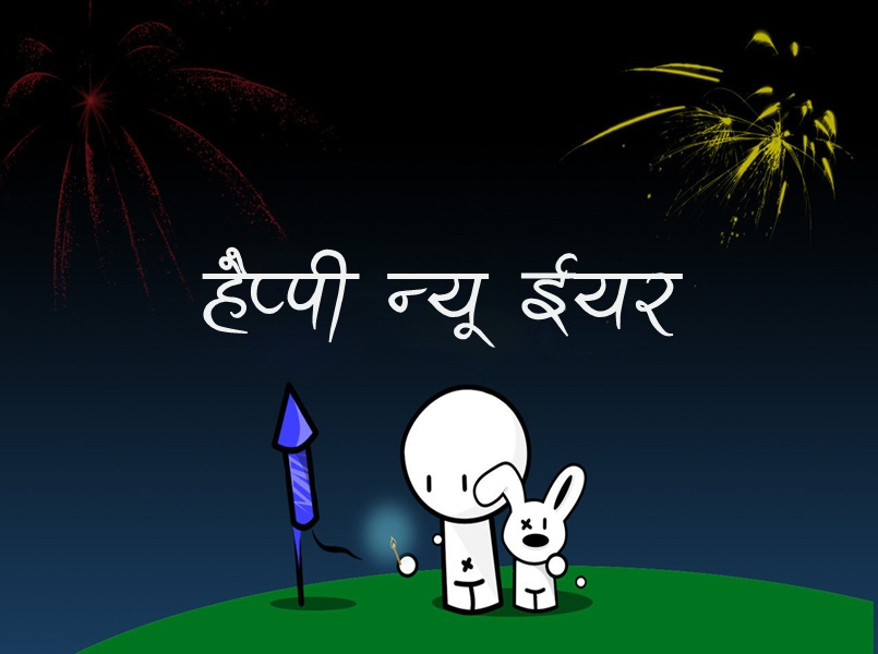 New Year Cute Funny Greeting