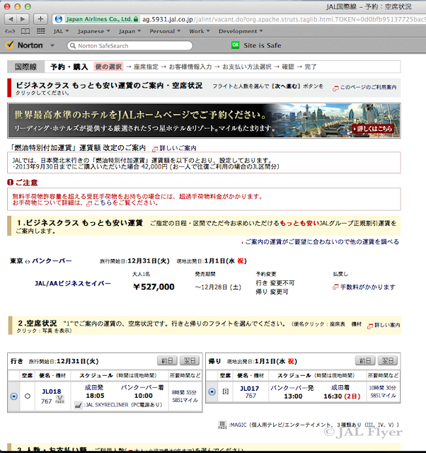 JAL updates the booking engine with JAL SKY SUITE 767 (SS6) seat map