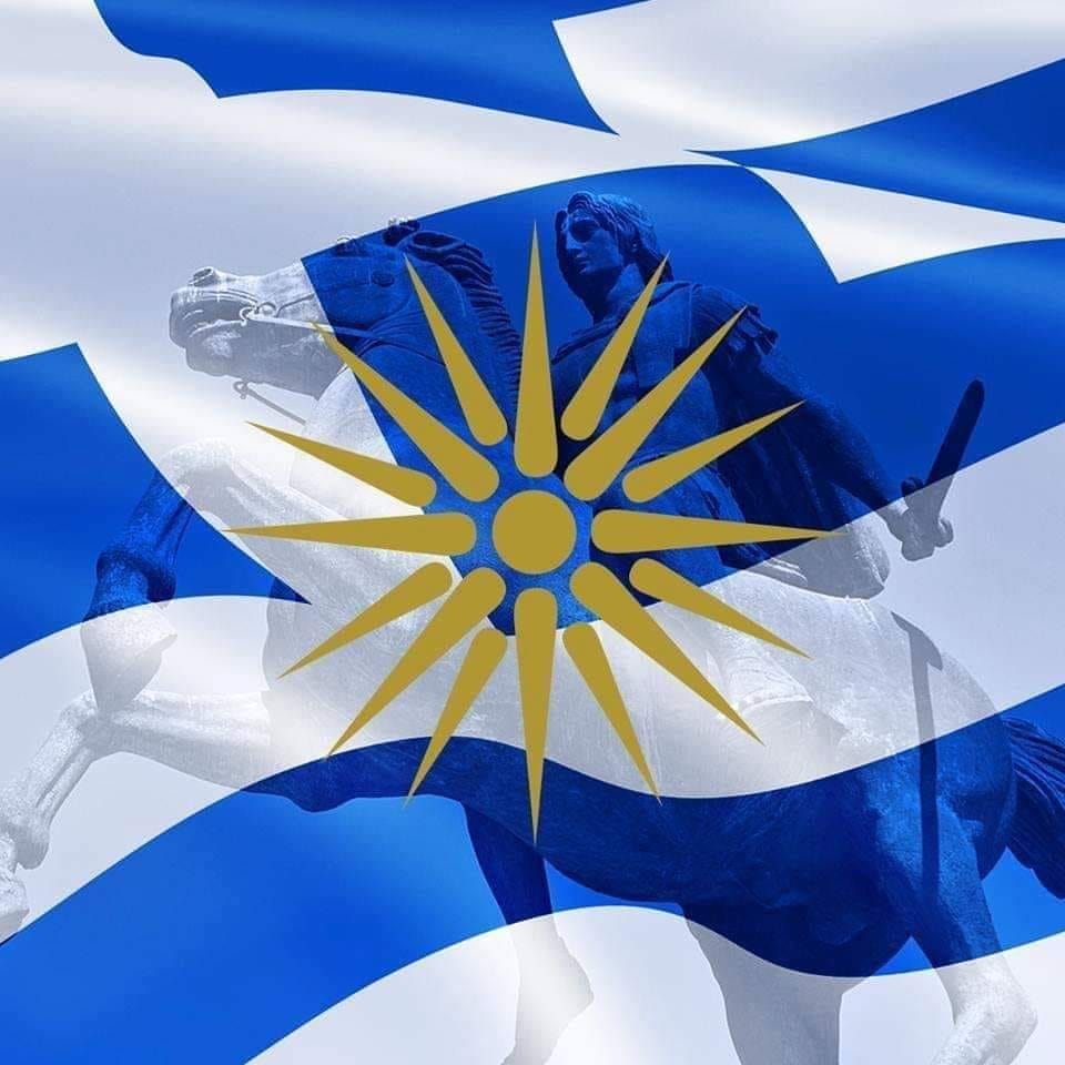 Η Μακεδονία είναι ΜΙΑ και είναι ΕΛΛΗΝΙΚΗ !!!