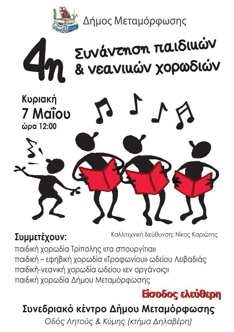 4η συνάντηση παιδικών χορωδιών στο Δήμο Μεταμόρφωσης