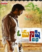 Watch O Manishi Katha Telugu 2014 Dvdscr Full Movie Watch Online
