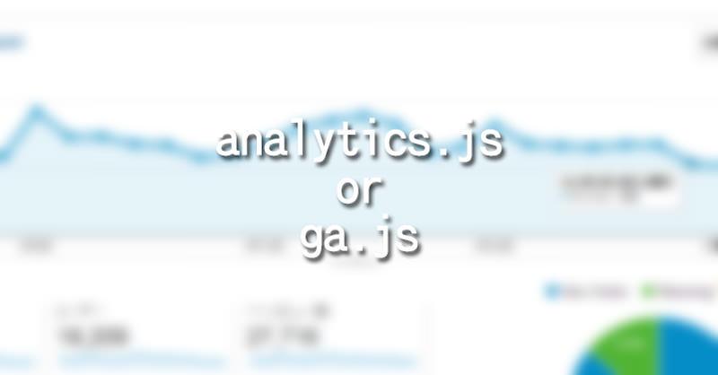 Google Analyticsのコード種類違いで、数万PVもの差があった話。