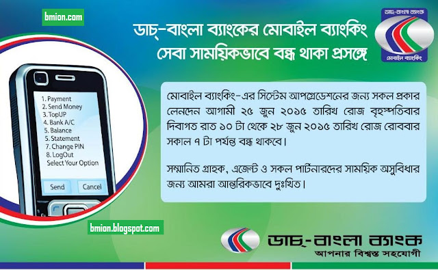 Dutch-bangla-mobile-bank-DBBL-service-off-thakbe-25-june-theke-28june-2015