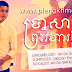 Krama Band Khmer-Preah Vihea Temple -Original Song-By Ah Da Sakada