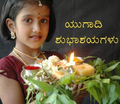 Happy ugadi Kannada Images