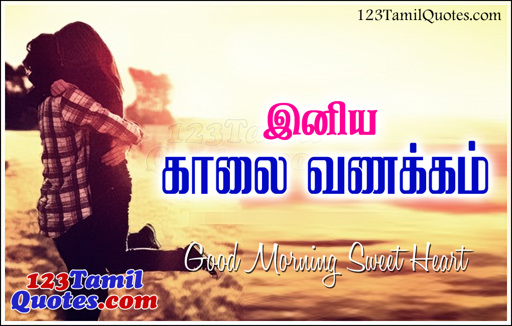 ... Love Lines and Good Morning Messages online, Tamil Top Inspiring love