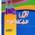 Namazain Sunnat Ke Muttabaq  by Mufti Taqi Usmani