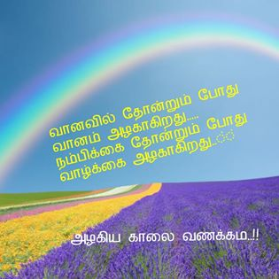 Good morning wishes poem in Tamil