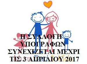 """Στηρίζω την πρωτοβουλία """"μαμά-, μπαμπάς, παιδί και υπογράφω"""