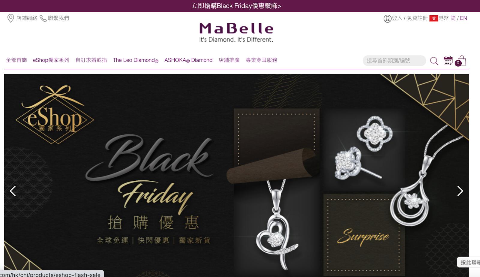 MaBelle eShop限時快閃折扣