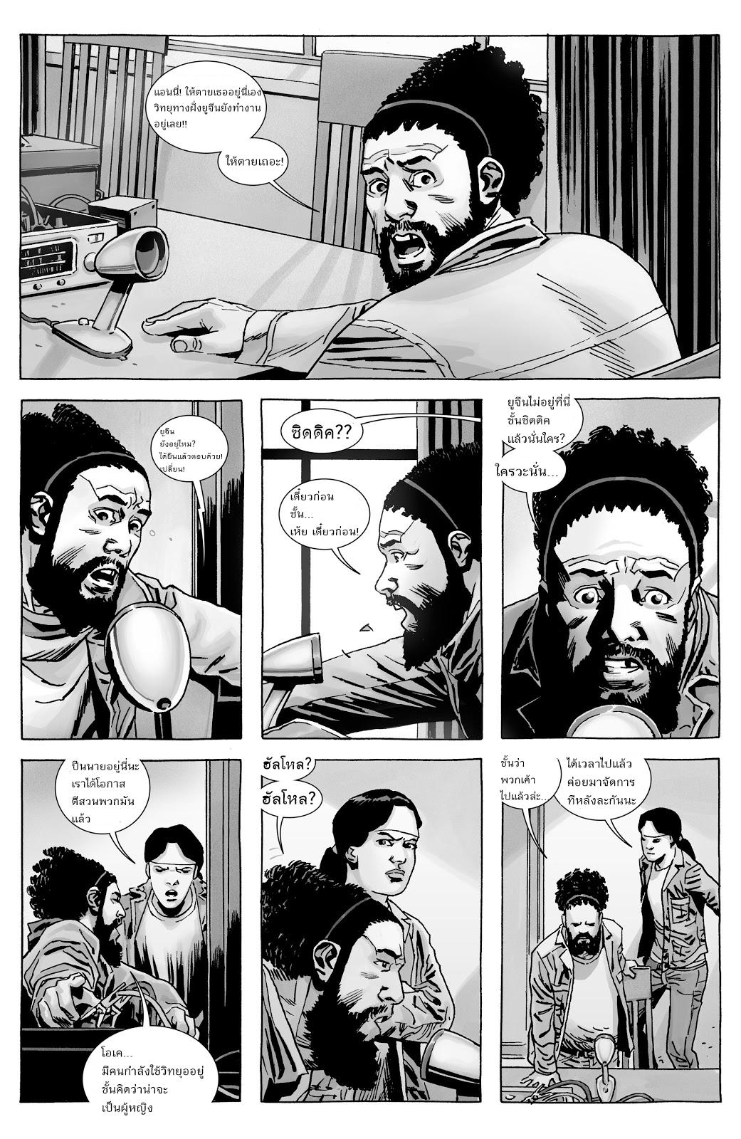 The Walking Dead ตอนที่ 165 TH แปลไทย