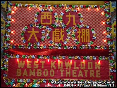 西九大戲棚 (West Kowloon Bamboo Theatre)