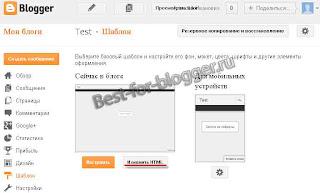 Изменить HTML в Blogger