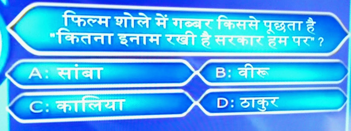 KBC GBJJ 8th October Question